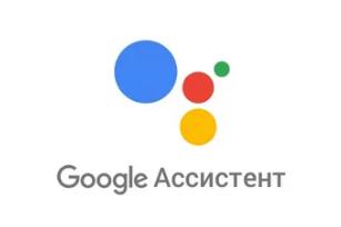 Google Ассистент